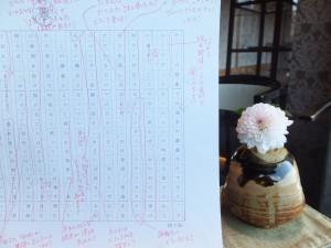 東大の学生のための就職準備「日本語」実践講座