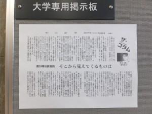 朝日新聞編集委員・秋山訓子氏の文章