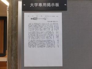 朝日新聞編集委員・松下秀雄氏の文章