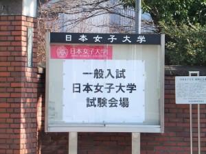 日本女子大学入学試験