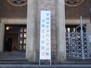 早稲田中学校入学試験