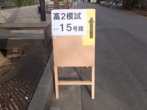 河合塾全統模試(早稲田大学)