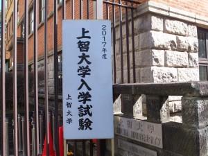 上智大学入学試験