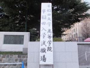 早稲田大学高等学院入学試験