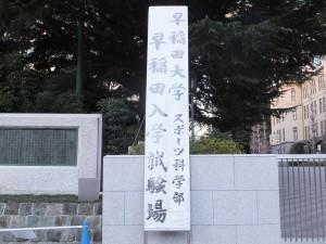 早稲田大学スポーツ科学部入学試験