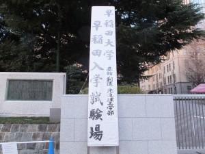 早稲田大学基幹・創造・先進理工学部入学試験