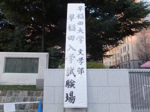 早稲田大学文学部入学試験