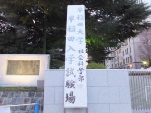 早稲田大学社会科学部入学試験