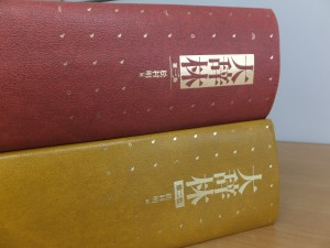 東京大学の先輩たちが使っていた辞書