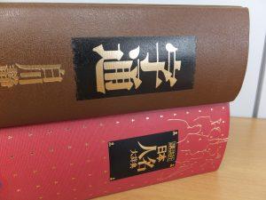 早稲田大学の学生たちが使っていた辞書