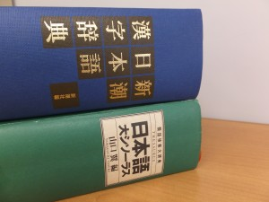 早大の学生たちが使っている辞典
