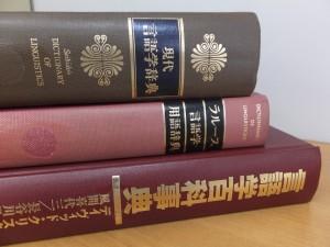 早稲田大学の学生たちが使っている辞書