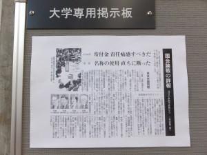 『国会論戦の詳報』(読売新聞)