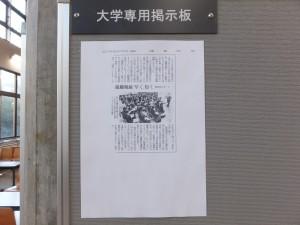 『就職戦線、早く短く、説明会スタート』読売新聞