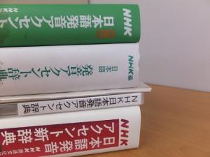 NHK・日本語発音アクセント辞典