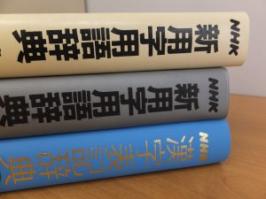 慶応大学の学生たちが使っている辞典