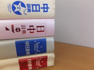早稲田大学の学生たちが使っている辞典