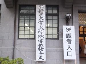 早稲田大学大学院学位授与式