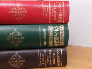 早稲田大学の学生たちが引いていた辞典