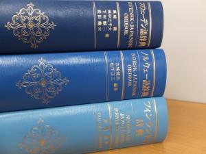 東京大学の先輩たちが使っていた辞典