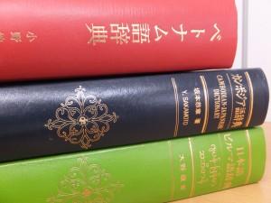 慶應義塾大学の学生たちが使っている辞典