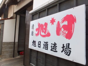 旭日酒造(出雲市)