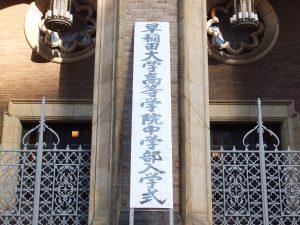 早稲田大学高等学院中学部入学式