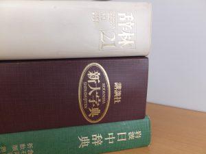 慶応大学の先輩が使ってきた辞書