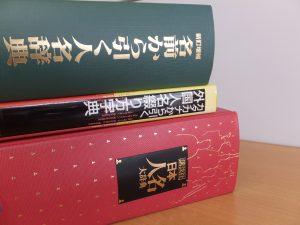 先輩たちが使用していた辞典