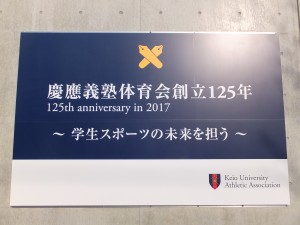 慶應義塾体育会創立125年