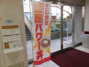 慶應パワー丼(学生食堂)