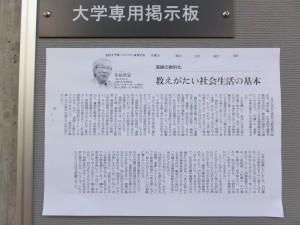 佐伯啓思氏(京都大学名誉教授)の文章
