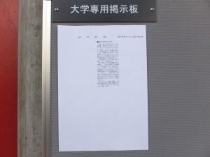 東京大学入学式(朝日新聞)