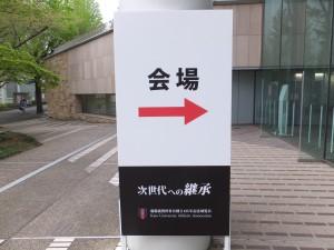 慶應義塾体育会創立125年 『次世代への継承』