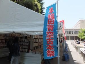 早稲田青空古本市(早稲田大学)