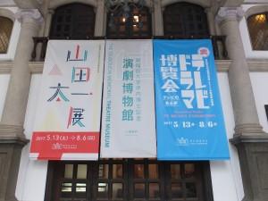 山田太一展(早稲田大学演劇博物館)