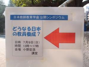 日本教師教育学会 『どうなる日本の教育養成』