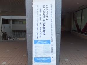 日本教師教育学会 『どうなる日本の教員養成』