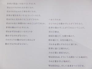 早稲田大学から受験生への「ことば」
