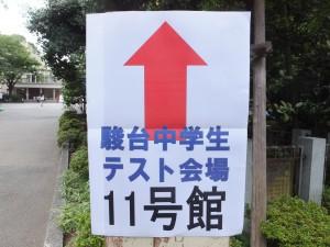 駿台中学生テスト(早稲田大学)