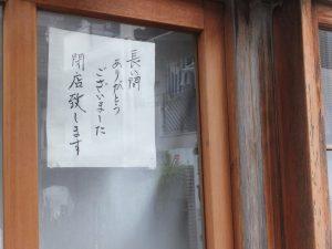 天麩羅いもや(早稲田)