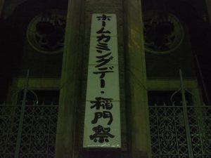 早稲田大学ホームカミングデー・稲門祭