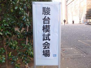 第3回 駿台全国模擬試験(早稲田大学)