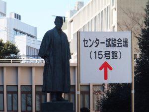 センター試験・早稲田大学会場