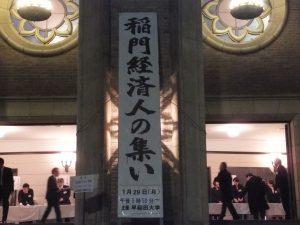 稲門経済人の集い(大隈講堂)