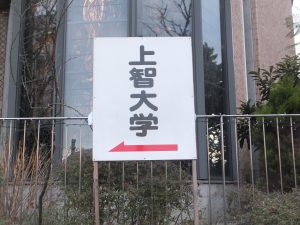 上智大学入学試験会場