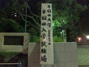 早稲田大学国際教養学部入学試験