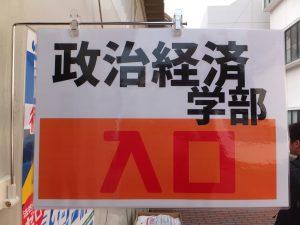 早稲田大学政治経済学部