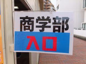 早稲田大学商学部