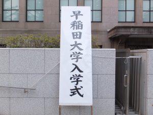 早稲田大学入学式